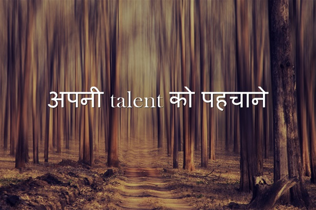 talent,inspirational story,काबिलियत,motivation,self confidence,