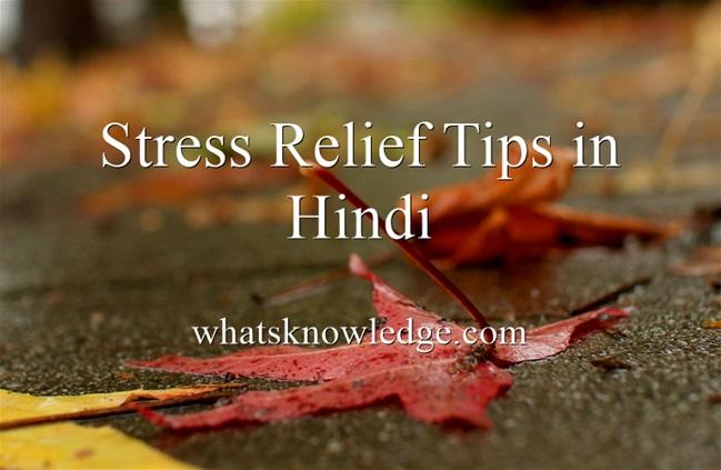 stress,anxiety,tension,Relaxation technique,Exercise,Time management,Sigmund Freud,मन में कुछ मत रखिए,अपने गुस्से को control मे रखे,कुछ समय अकेले बिताएँ,भोजन,Hobbies,tension free in hindi,stress free in hindi,Stress Relief Tips in Hindi
