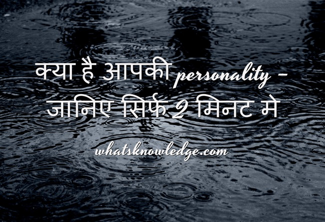 psychology of personality in hindi