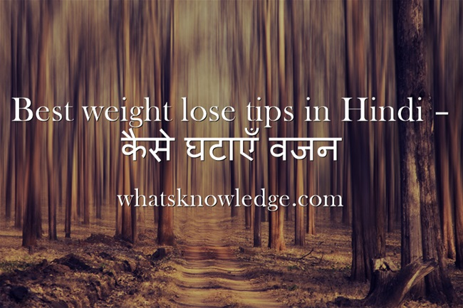 Best tips for weight lose in Hindi