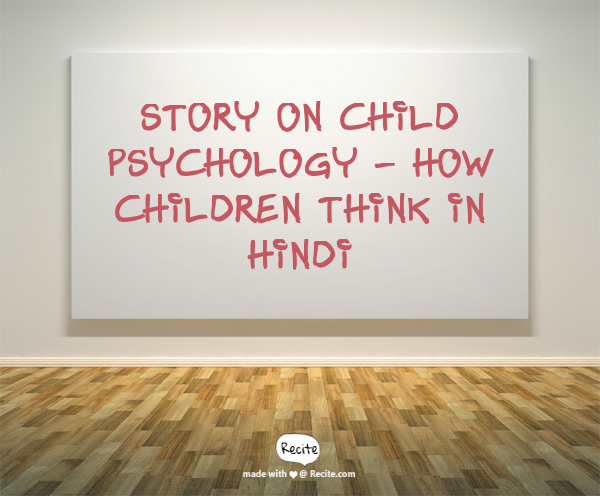 child psychology in hindi