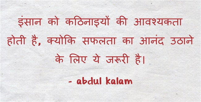 motivational quotes of abdul kalam