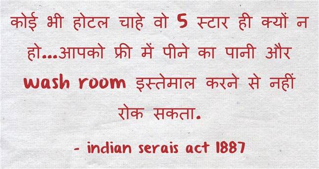 our rights in hindi