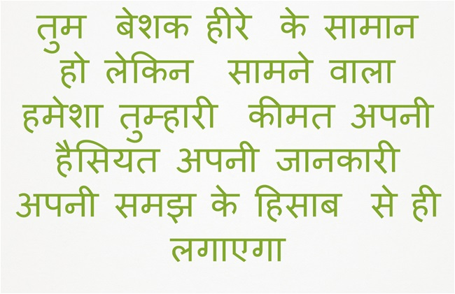 value of life in hindi
