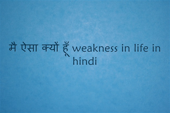 weakness-in-life-in-hindi