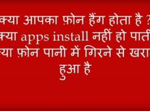common android problems and solutions in hindi